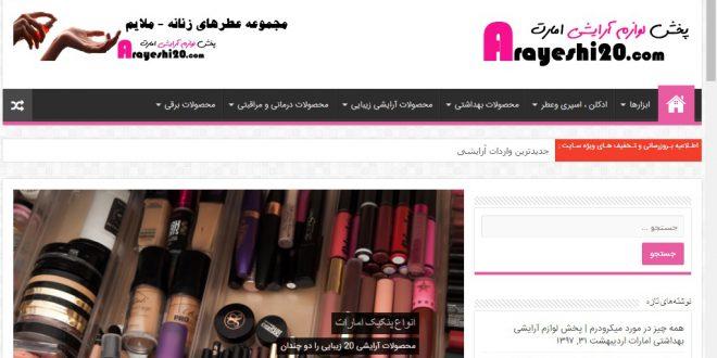 پخش آرایشی امارات آرایشی بیست