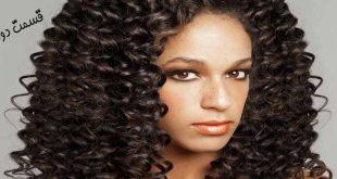 راه های مراقبت و رنگ کردن موهای فر قسمت دوم آرایشی بیست