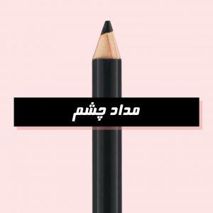 مداد چشم در آرایشی بیست