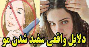 دلیل های سفید شدن مو در سنین جوانی