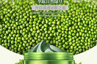 بیوآکوا ماسک لوبیا سبز ایمیجز