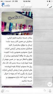 آقای امیری آذربایجان غربی خوی | آرایشی بیست
