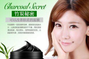 ماسک کربن فعال بامبو بیوآکوا مرطوب کننده پوست
