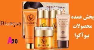 پخش عمده محصولات بیوآکوا - آرایشی ۲۰